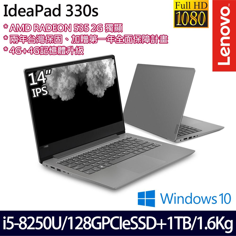 【記憶體升級】《Lenovo 聯想》ideapad 330S 81F4002FTW(14吋/i5-8250U/4G+4G/1T+128G/2G獨顯/兩年保)