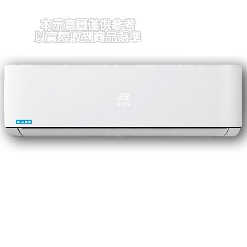 ★含標準安裝★海力定頻16坪分離式冷氣MHL-100MR/HL-100MR
