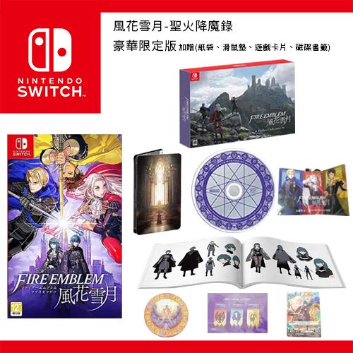 【Nintendo 任天堂】 聖火降魔錄 風花雪月 豪華限定版 (中文版)