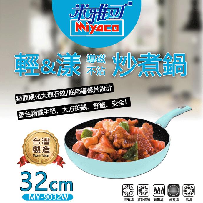 《米雅可》 輕漾不沾炒煮鍋 32cm (MY-9032W)