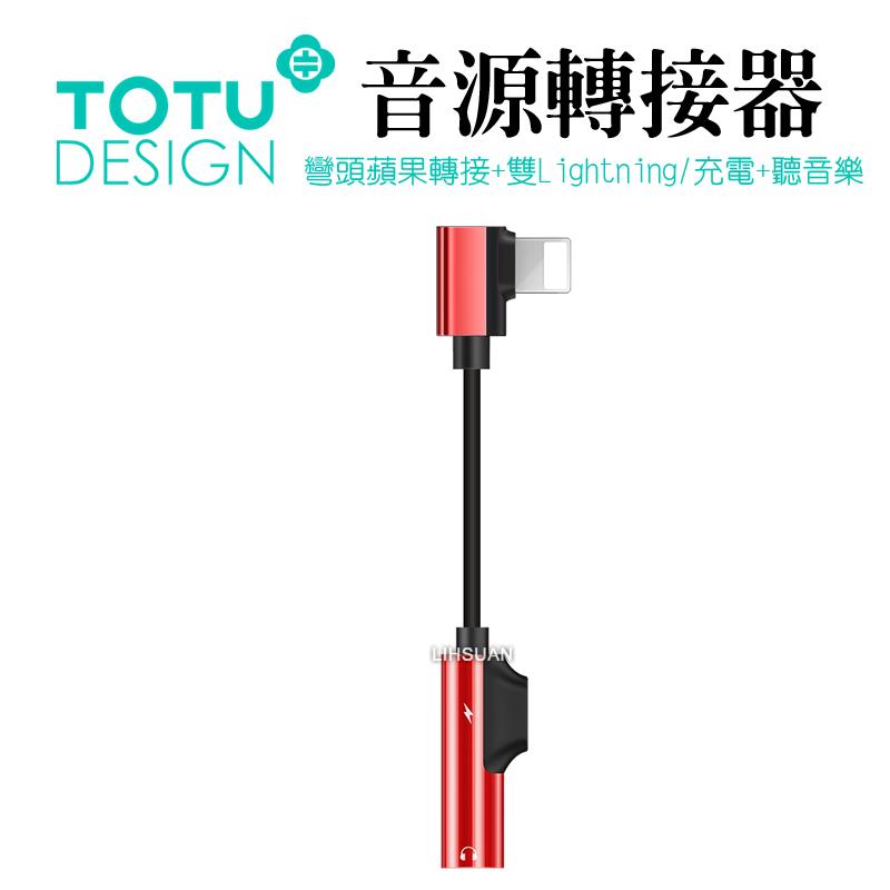 【TOTU台灣官方】iPhone音頻轉接器 2.1A快充彎頭Lightning轉接充電線 流光系列 紅色