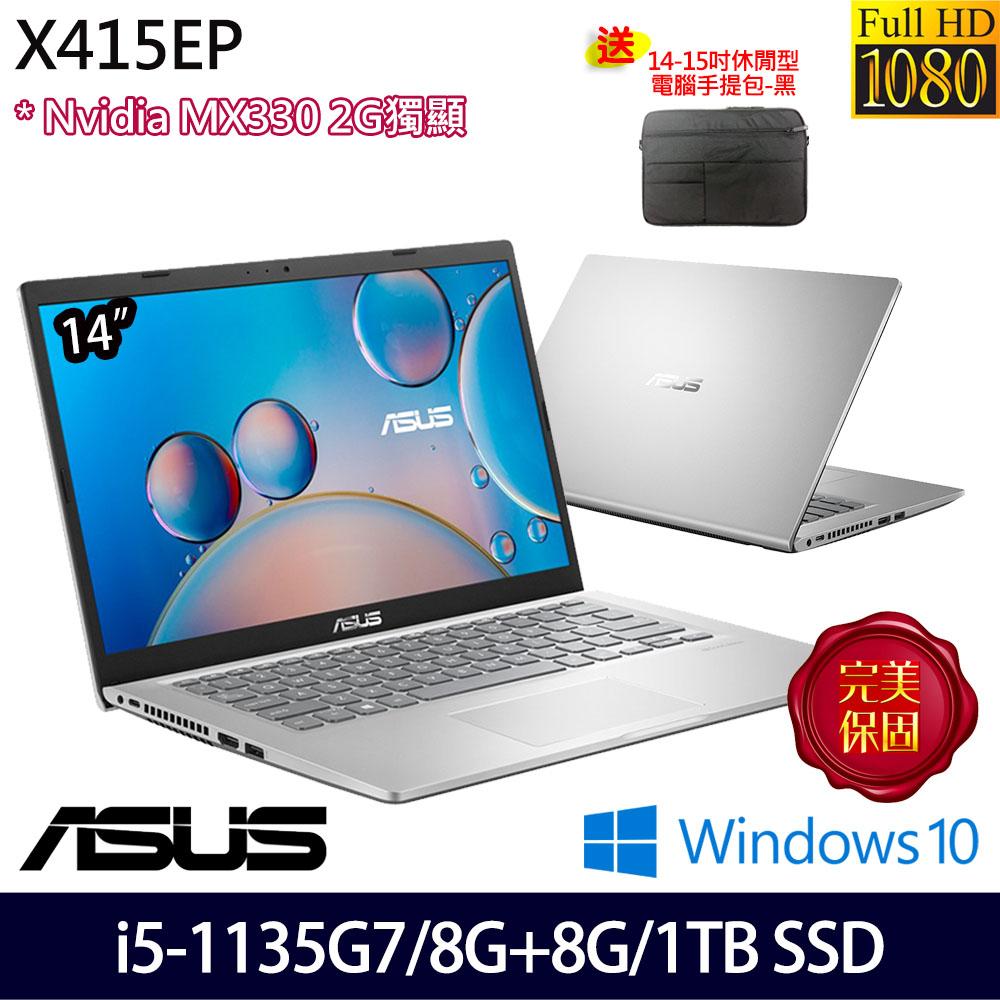 《ASUS 華碩》X415EP-0081S1135G7(14吋FHD/i5-1135G7/8G+8G/1TB SSD/MX330/特仕版)