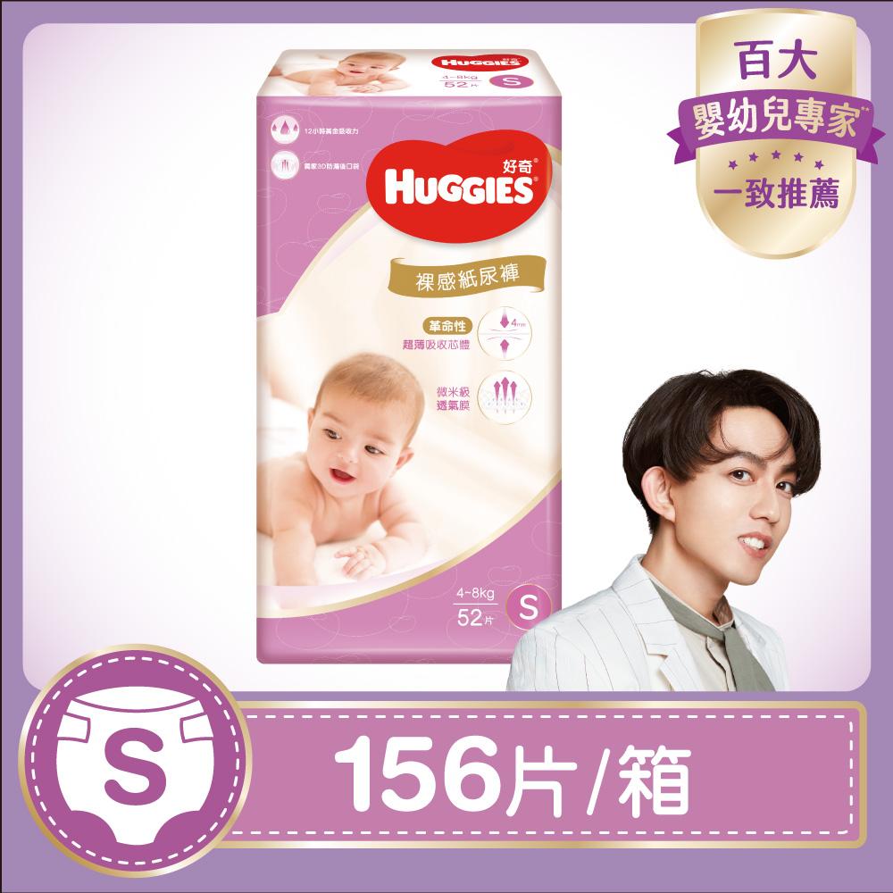 【HUGGIES 好奇】裸感紙尿褲/尿布 S 52片x3包/箱(新上市)