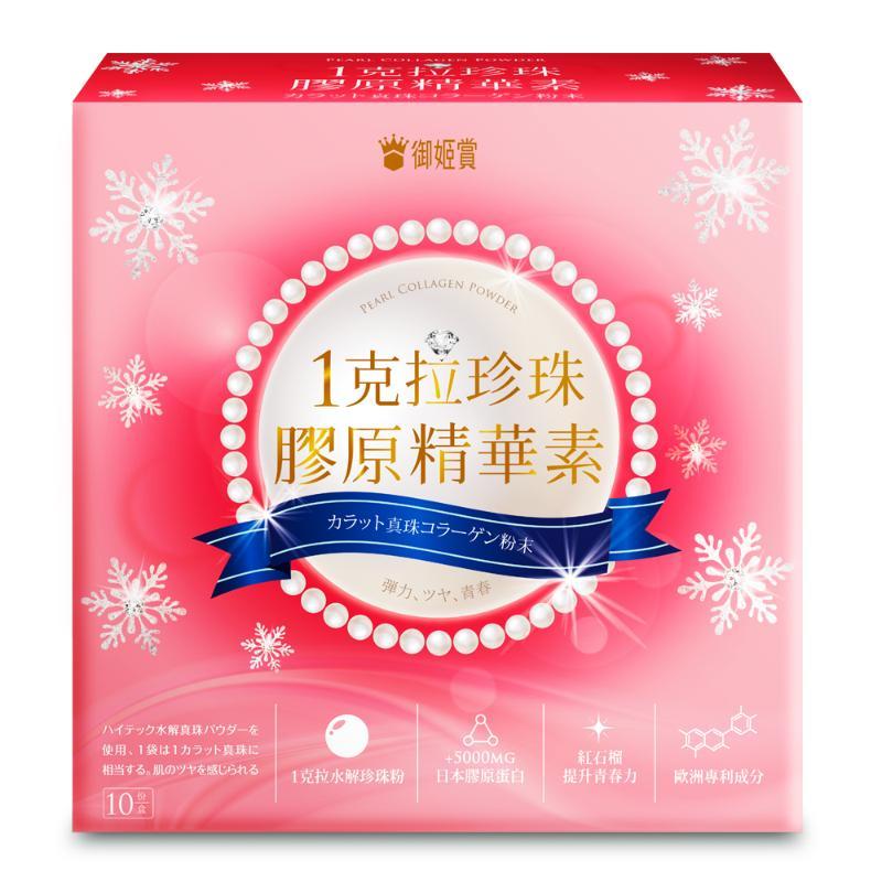 御姬賞-一克拉珍珠膠原精華素(10入1盒)