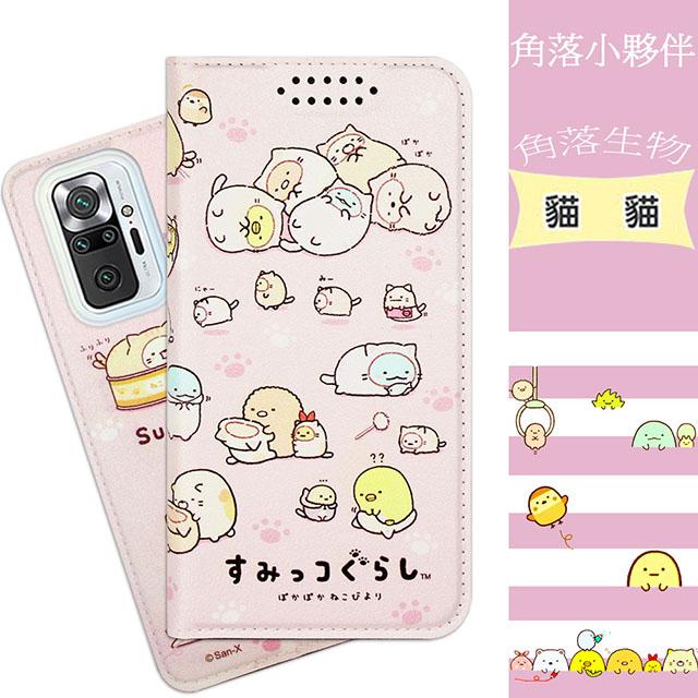 【角落小夥伴/角落生物】紅米 Note 10 Pro 彩繪可站立皮套(貓貓)