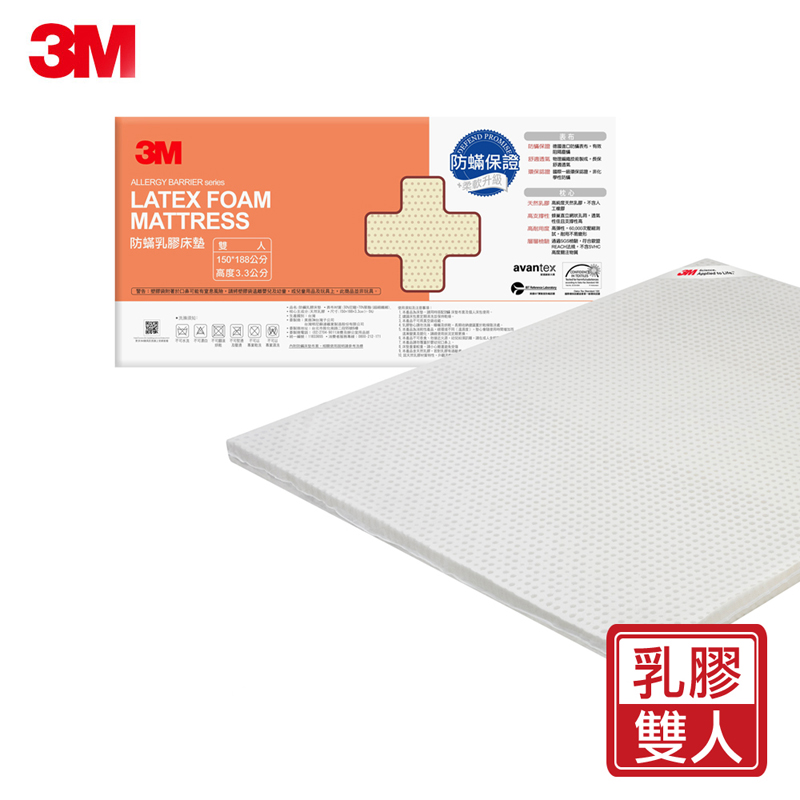 【3M】天然乳膠防螨床墊(雙人)