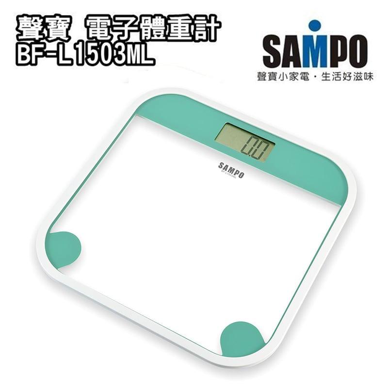 【SAMPO聲寶】防撞邊框電子體重計 BF-L1503ML
