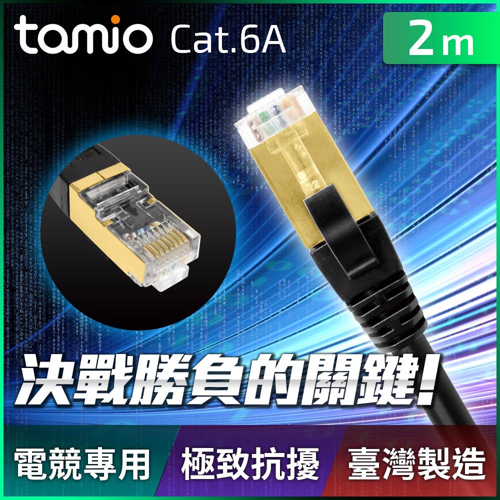 tamio Cat.6A Plus高屏蔽超高速傳輸電競網路線(2M) ★電競專用,高電磁波干擾環境首選