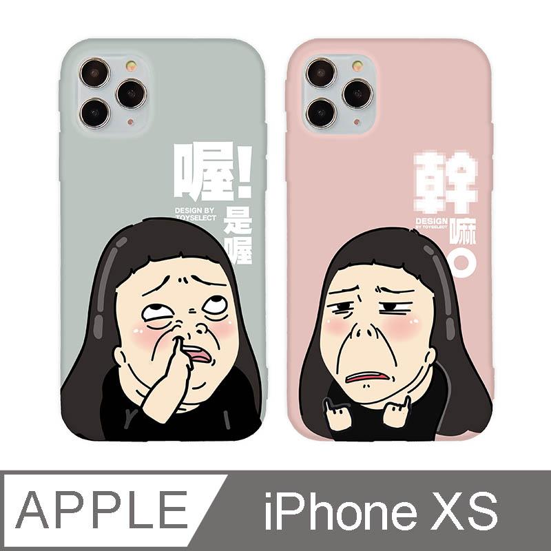 iPhone X/Xs 5.8吋 浮誇系文青V2設計iPhone手機殼喔是喔 神秘灰