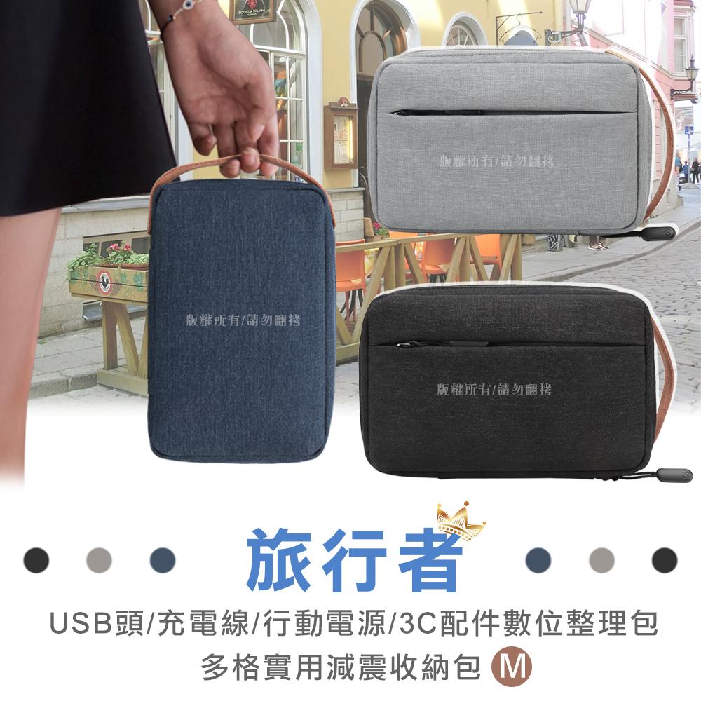 旅行者 USB頭/充電線/行動電源/3C配件數位整理包 多格實用減震收納包 M款(文青黑)