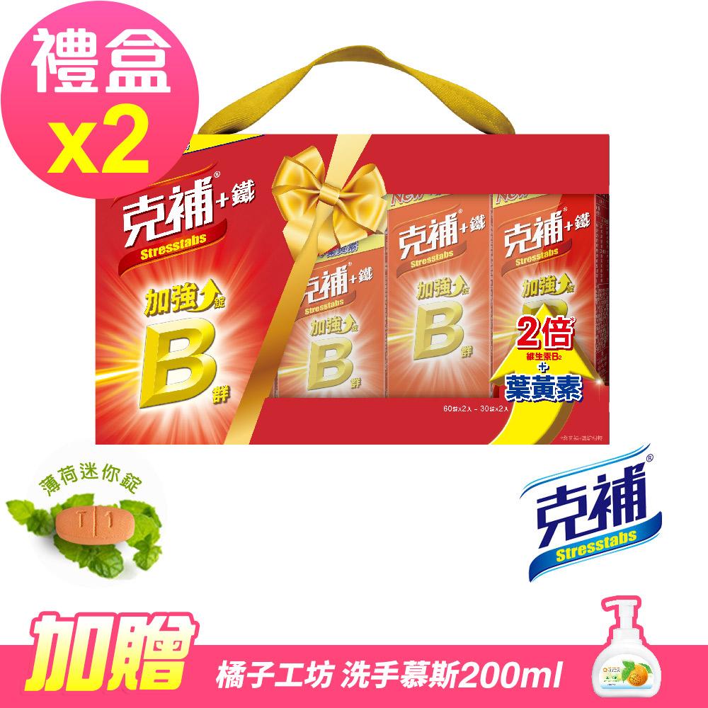 【克補】B群+鐵加強錠禮盒(180錠x2盒)-加贈橘子工坊 洗手幕斯200ml