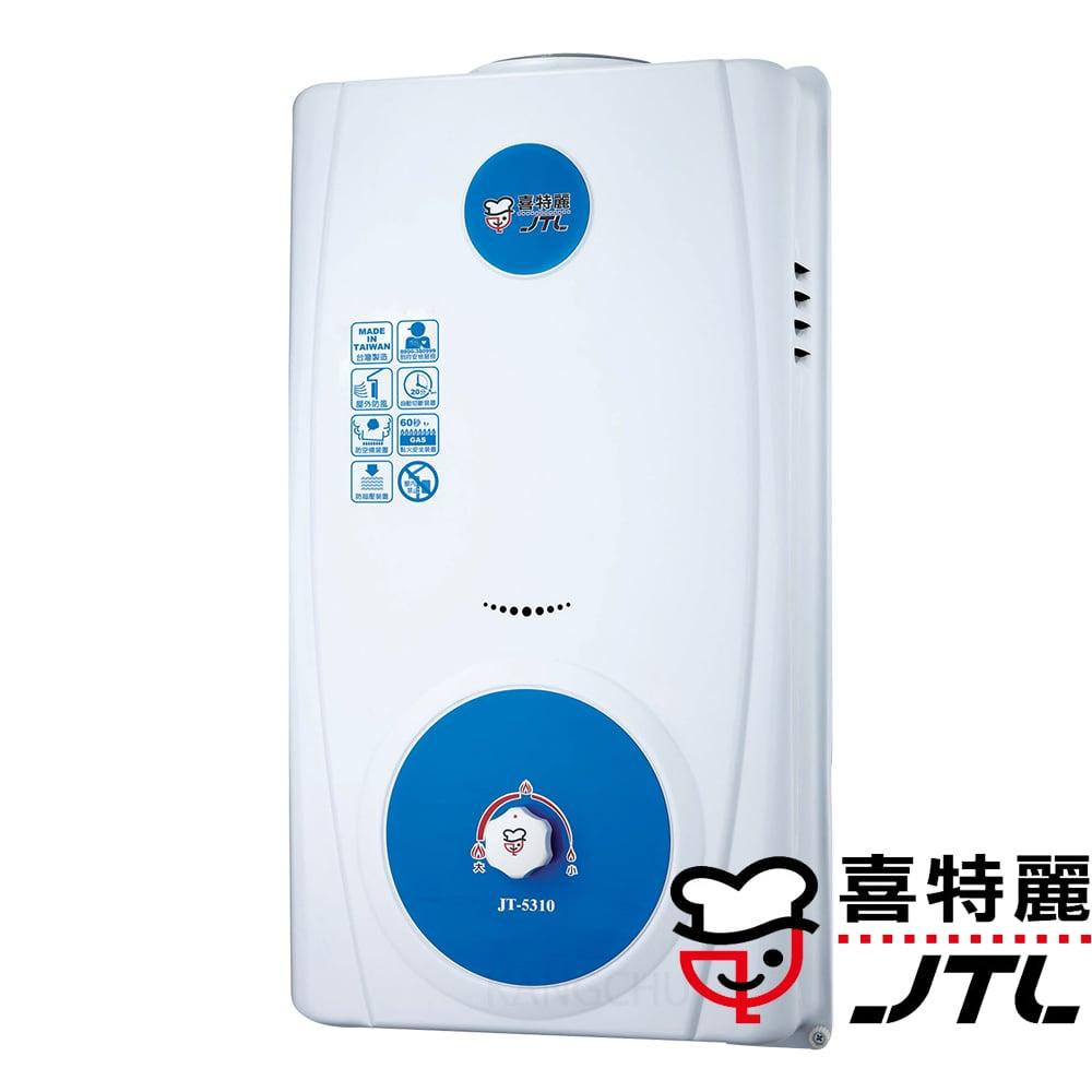 喜特麗 銅製水盤一般10L屋外型熱水器 JT-5310A(天然瓦斯適用)