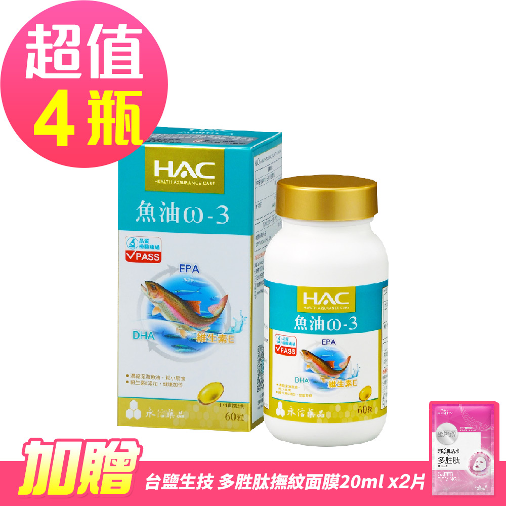 【永信HAC】魚油ω-3軟膠囊x4瓶(60粒/瓶)-加贈 台鹽極緊緻撫紋面膜20mlx2片