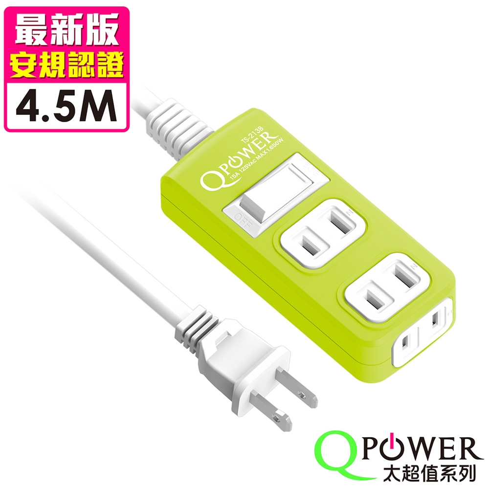 Qpower太順電業 太超值系列 TS-213B 2孔1切3座延長線(萊姆色)-4.5米