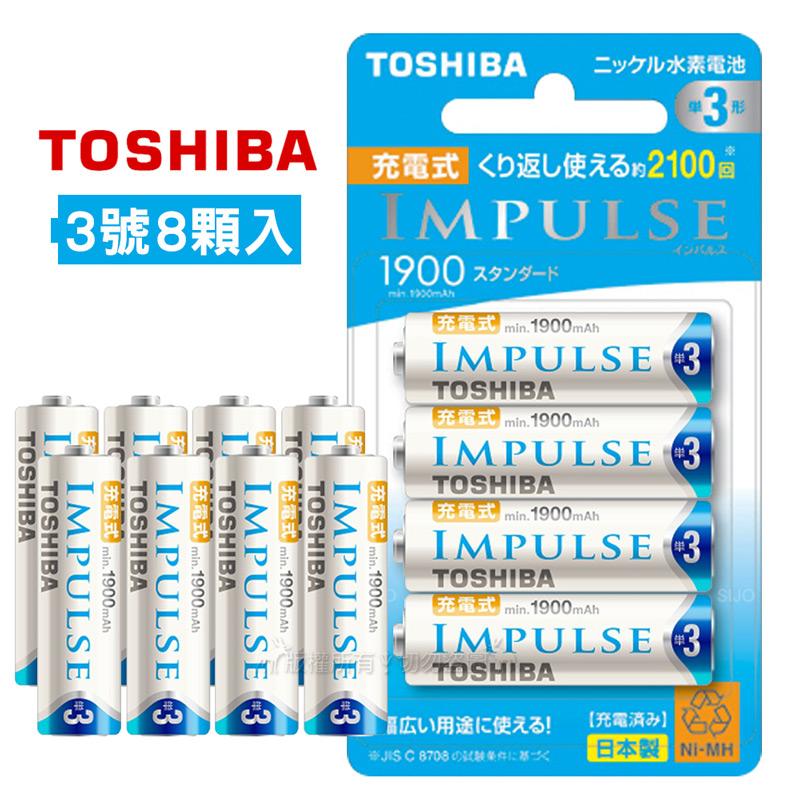 新版日本製 TOSHIBA東芝 IMPULSE 1900mAh低自放3號充電電池TNH-3ME(8顆入)
