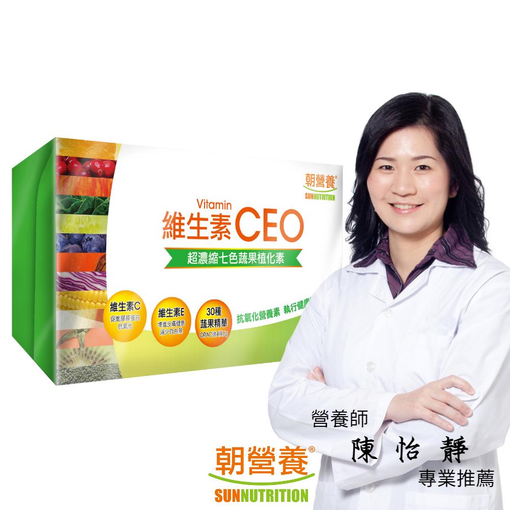 【朝營養】維生素CEO 粉包(60入/盒)