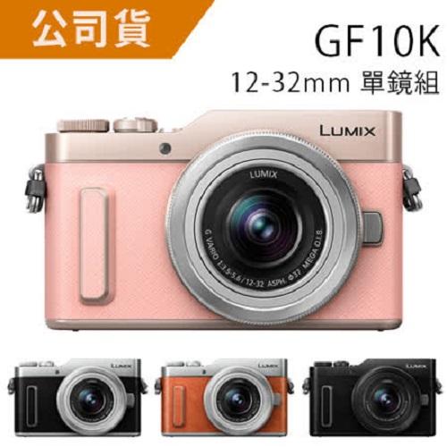 12/31前登錄送原廠電池一顆 Panasonic GF10K (GF10+12-32mm) 公司貨 粉色