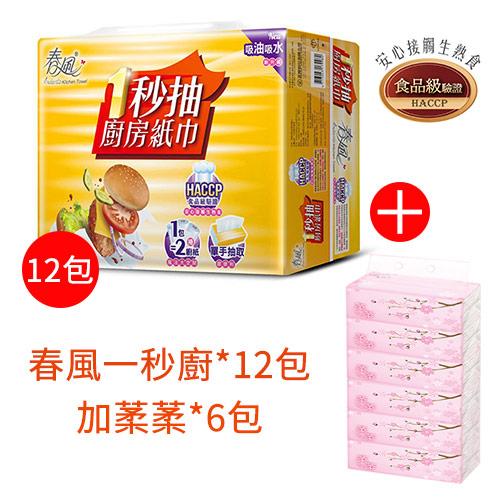 【春風】一秒抽取式廚房紙巾120抽x12包+葇葇衛生紙90抽6包