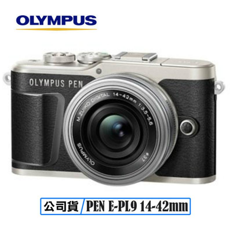 OLYMPUS PEN E-PL9 14-42mm EZ KIT 電動變焦鏡 單眼相機 公司貨 (黑銀)
