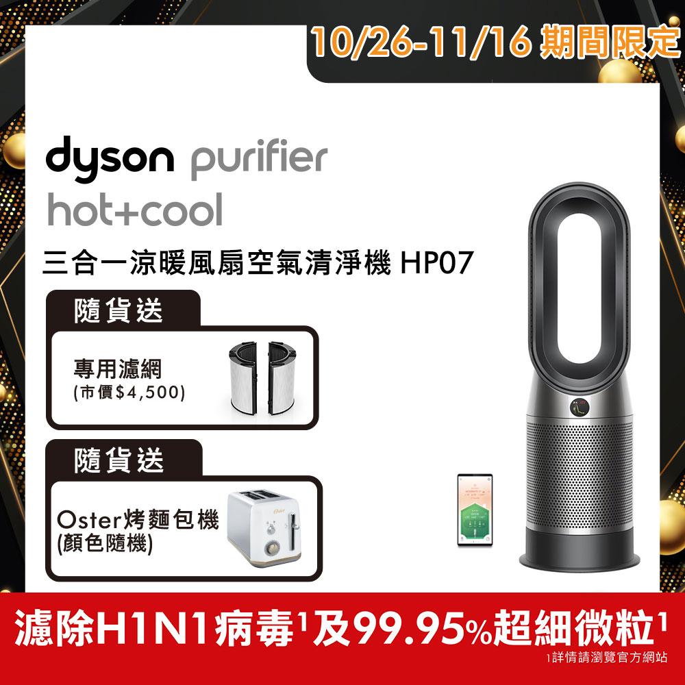 【送專用濾網+Oster烤麵包機】Dyson戴森 Purifier Hot+Cool 三合一涼暖風扇空氣清淨機 HP07 黑鋼色