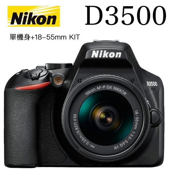 NIKON D3500 18-55 Kit 數位相機(國祥公司貨) 送64G記憶卡+清潔組 2019.8.31前登錄送原廠電池+時尚背帶