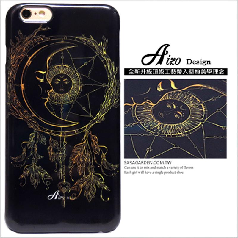 【AIZO】客製化 手機殼 華為 P9 太陽 月亮 星星 捕夢網 保護殼 硬殼