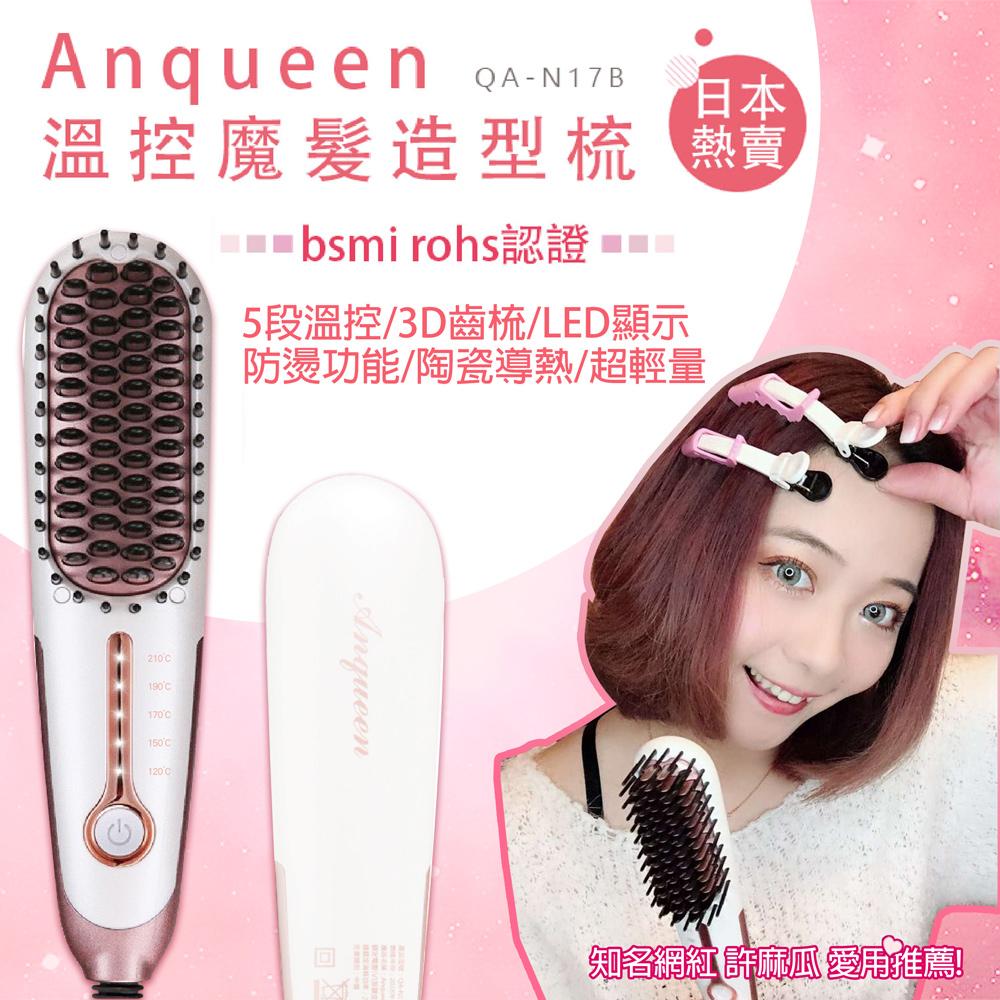ANQUEEN 安晴 網紅推薦款 溫控帶線魔髮造型梳 QA-N17B