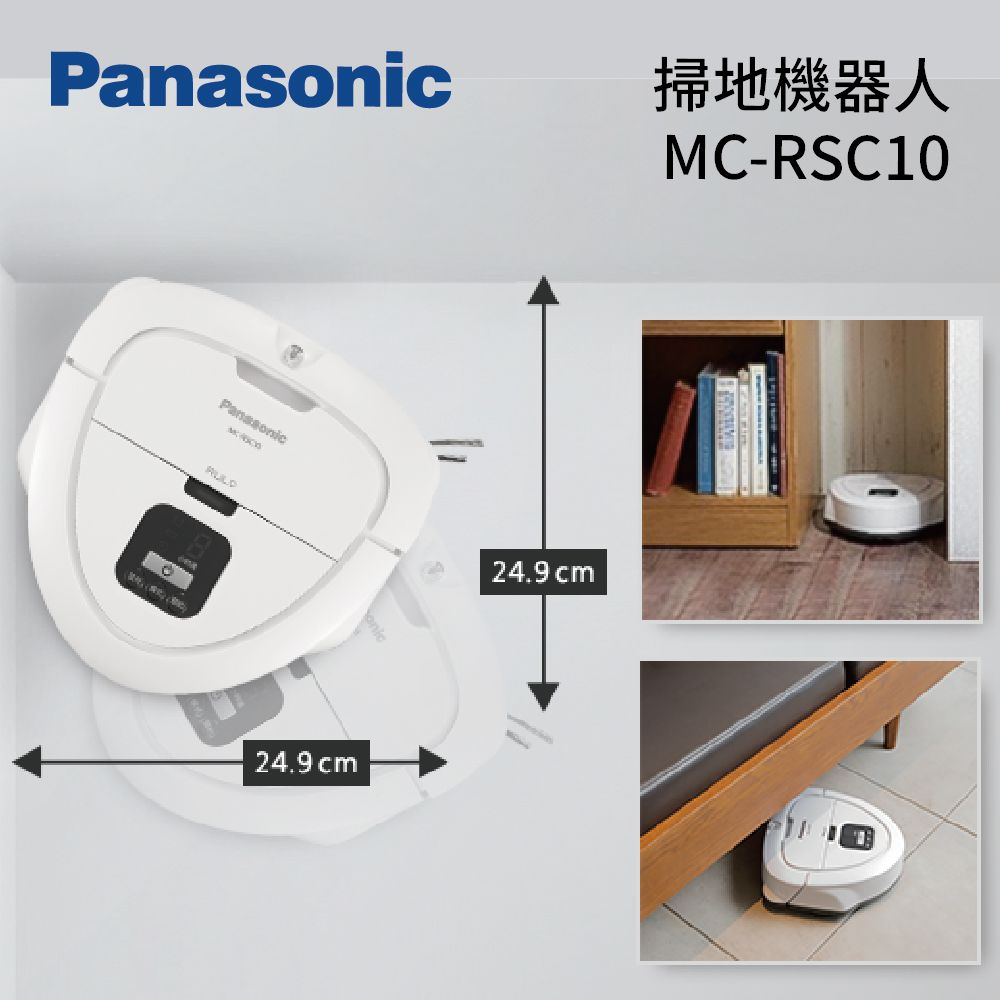 Panasonic國際牌 10坪吸塵器 掃地機器人 MC-RSC10 日本製