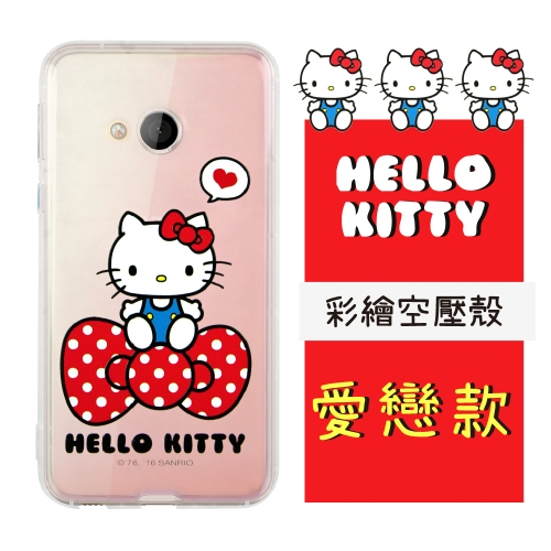 【Hello Kitty】HTC U Play (5.2吋) 彩繪空壓手機殼(愛戀)