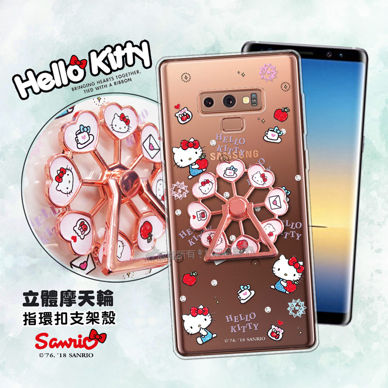 三麗鷗授權 凱蒂貓 Samsung Galaxy Note9 摩天輪指環扣支架手機殼(蘋果樂園)
