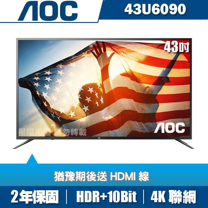 ★送HDMI線★美國AOC 43吋4K HDR液晶顯示器+視訊盒43U6090