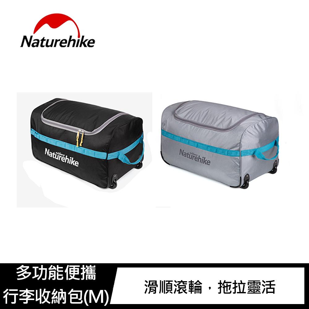 Naturehike 多功能便攜行李收納包(M)(黑色)
