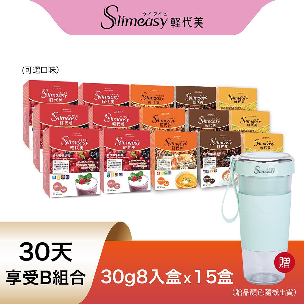 【Slimeasy輕代美】 30天窈窕B組合(贈送USB奶昔機)(莓果x15盒)