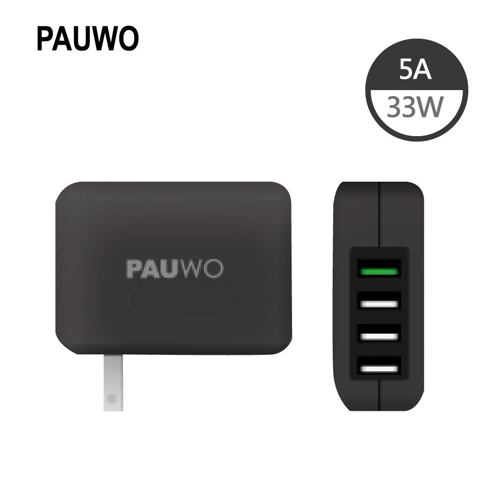 PAUWO 高速4 Port USB QC3.0 快速旅行充電器 黑色