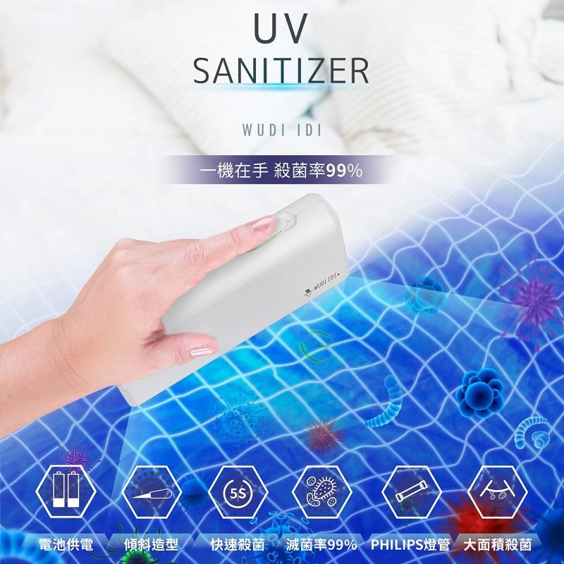 WUDI IDI-UVC手持便攜式殺菌燈 UV-C PHILIPS 燈管 TUV 4W T5 UVC 紫外光