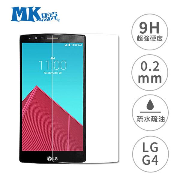 LG G4 5.5吋 9H鋼化玻璃膜 0.2mm