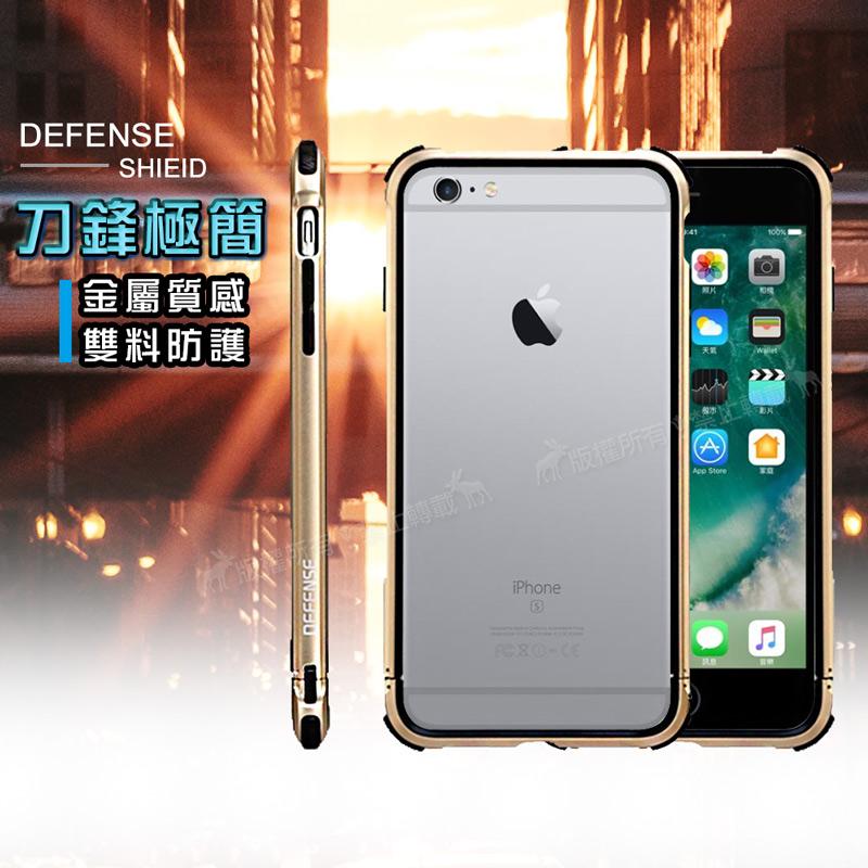 DEFENSE 刀鋒極簡 iPhone 6s Plus / 6 Plus 5.5吋 邊框防摔手機殼(原色金)