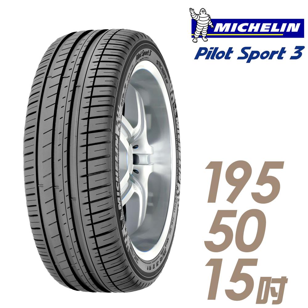★送安裝★ 米其林 PILOT SPORT 3 15吋運動操控型輪胎 195/50R15 PS3-1955015