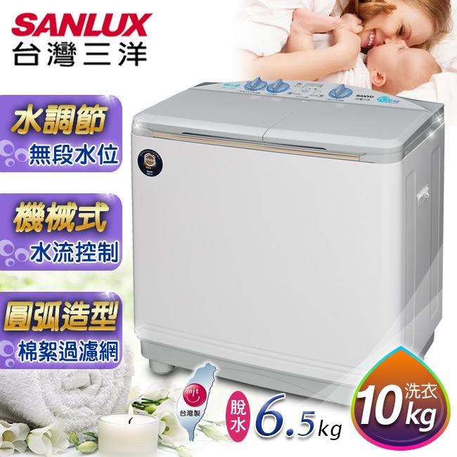 SANLUX台灣三洋 媽媽樂 10kg 雙槽半自動洗衣機 SW-1068