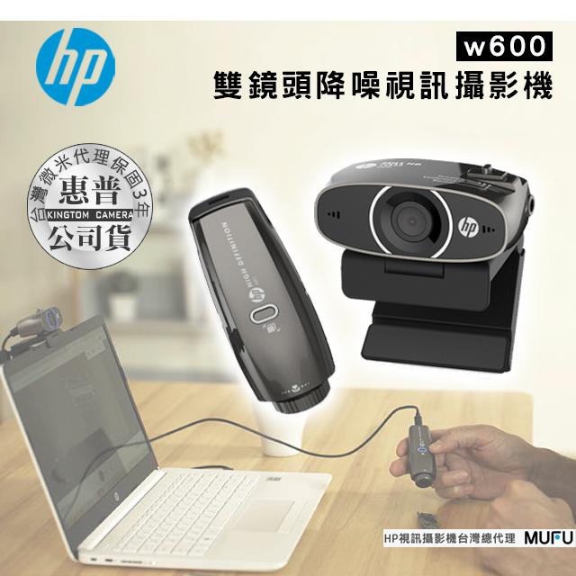 【贈桌上型章魚腳架】 HP惠普 雙鏡頭降噪視訊攝影機 w600 公司貨 1080P 智能降噪功能不受環境噪音影響