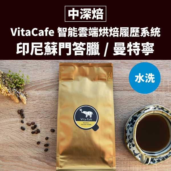 Vita Cafe【印尼蘇門答臘/曼特寧】普珥茶感/口感厚實/半磅咖啡豆