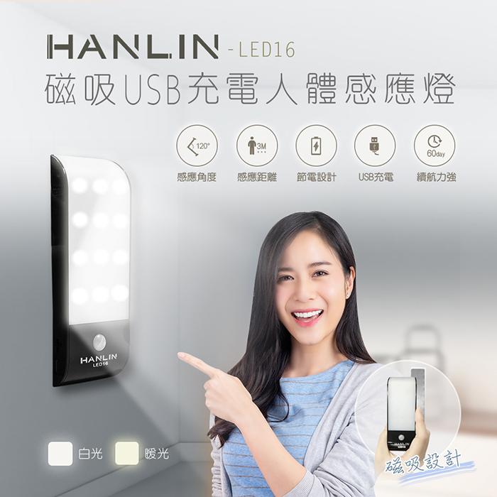 HANLIN LED16 磁吸USB充電人體感應燈 暖光