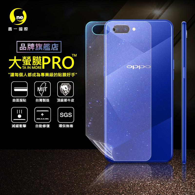 O-ONE旗艦店 大螢膜PRO OPPO AX5 手機背面包膜 鑽面款 台灣生產高規犀牛皮螢幕抗衝擊修復膜