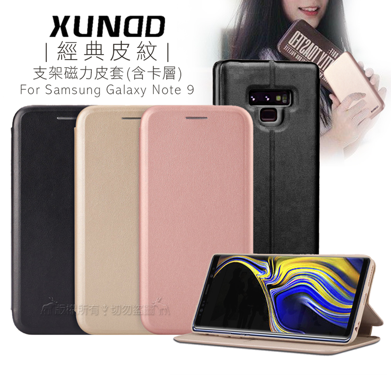 XUNDD 三星 Samsung Galaxy Note9 經典皮紋支架磁力皮套(玫瑰金)