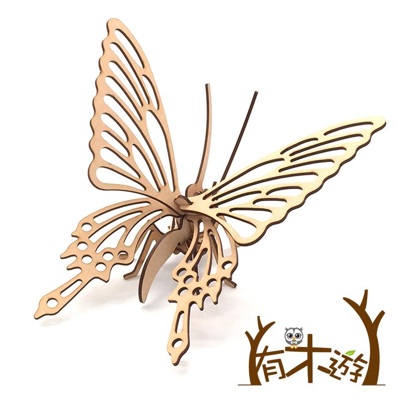 有木遊 花漾蝴蝶