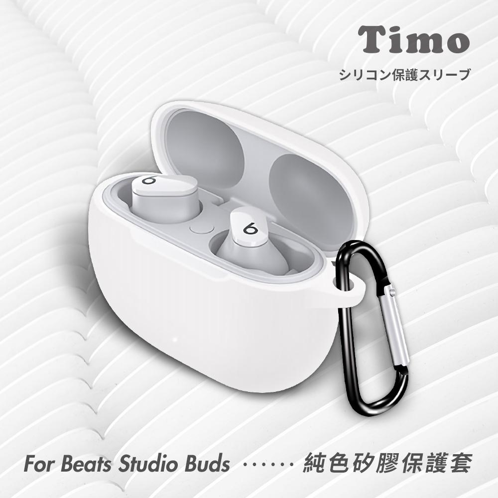 Beats Studio Buds 藍牙耳機專用 矽膠保護套(附扣環)-白色