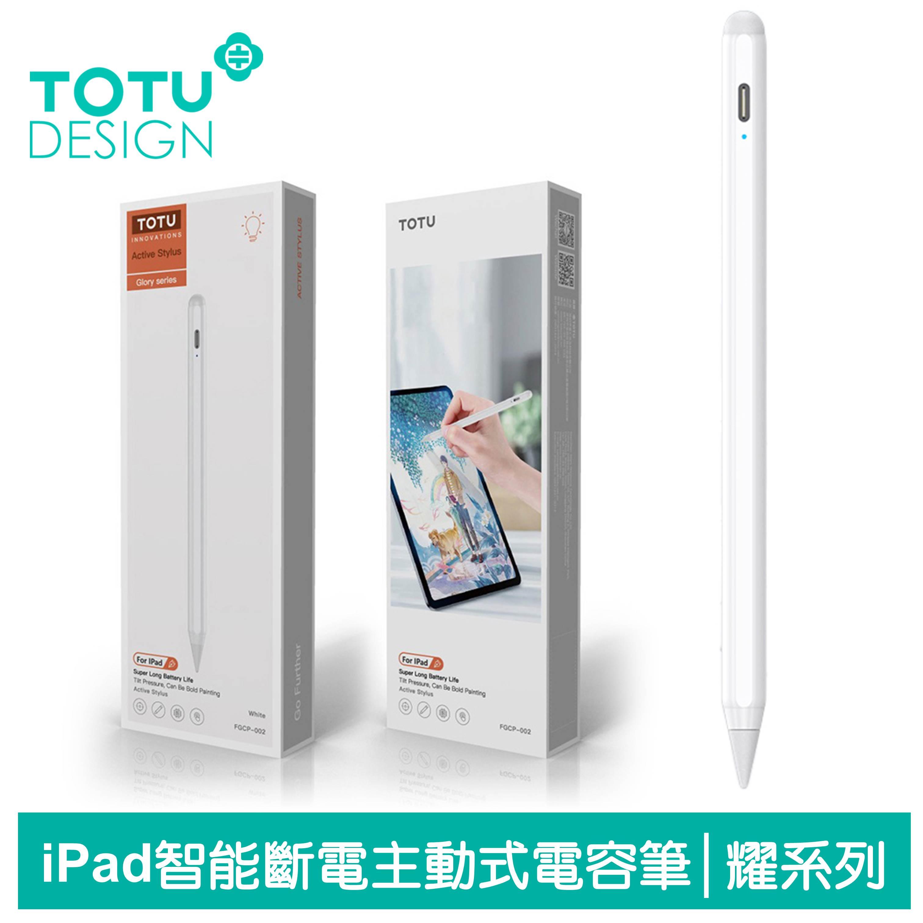TOTU台灣官方 iPad智能斷電觸控筆主動式電容筆繪圖筆電子筆USB 耀系列