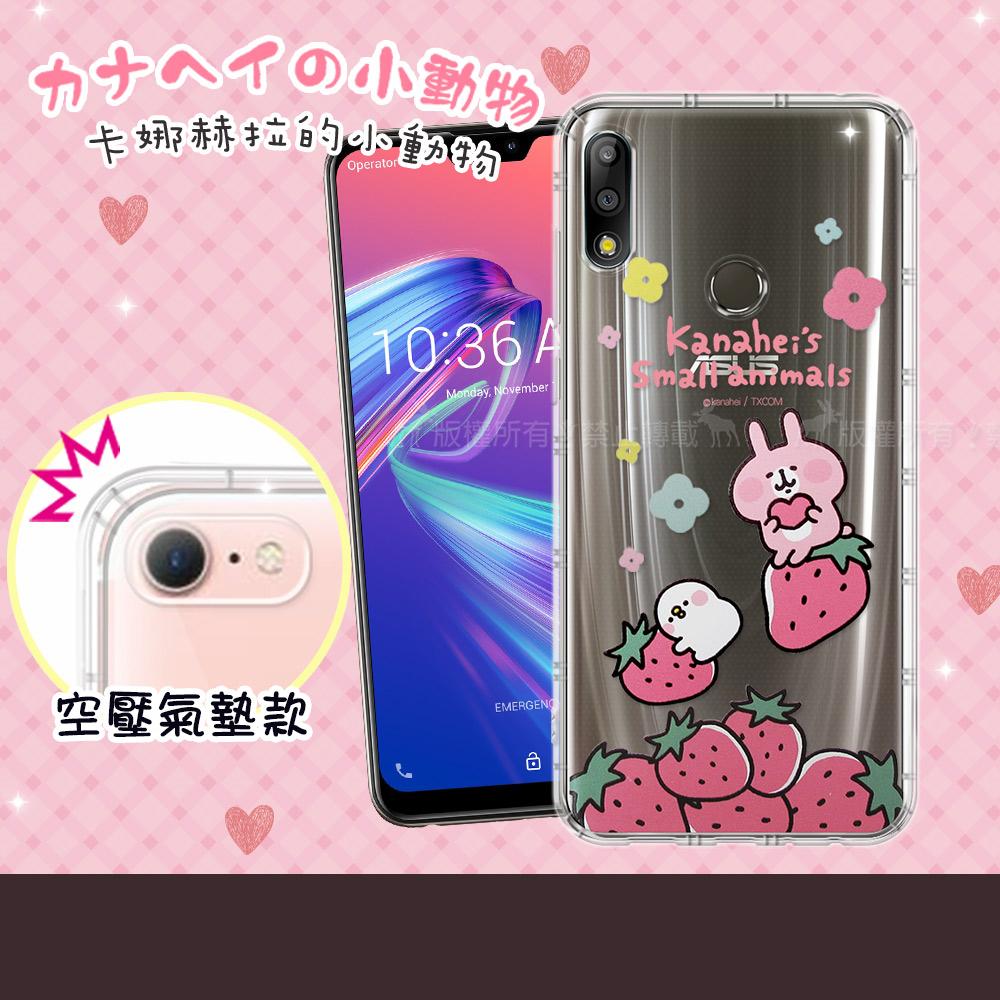 官方授權 卡娜赫拉 ASUS ZenFone Max Pro M2 ZB631KL 透明彩繪空壓手機殼(草莓)