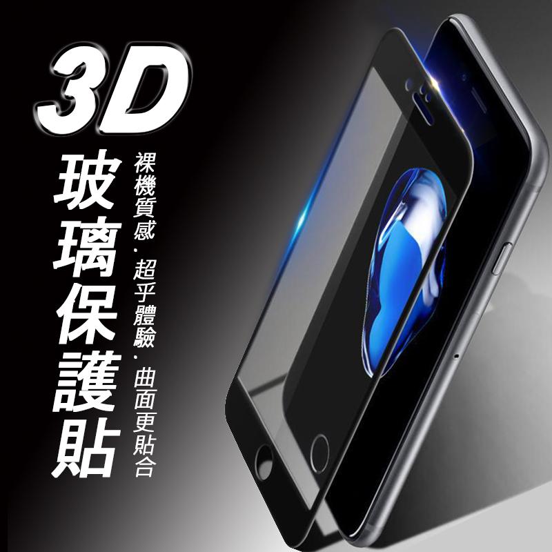 IPHONE XR 3D面版 9H防爆鋼化玻璃保護貼 (黑色)