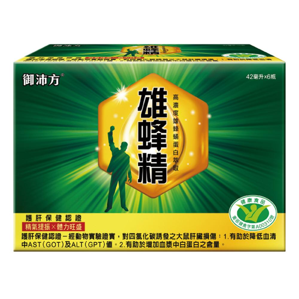 【御沛方】雄蜂精(6入/盒)